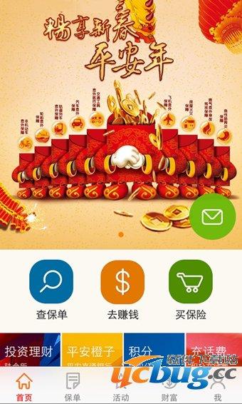 平安人寿App官方下载