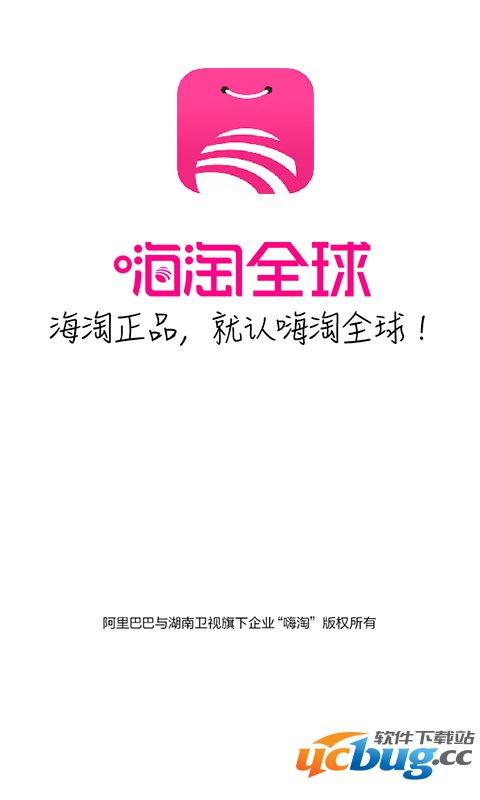 嗨淘全球app