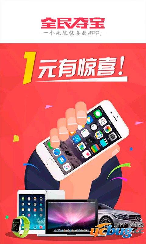全民夺宝app
