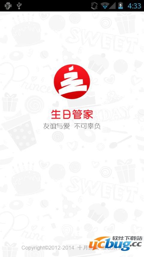 生日管家app