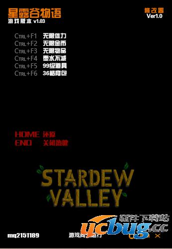 星露谷物语修改器下载