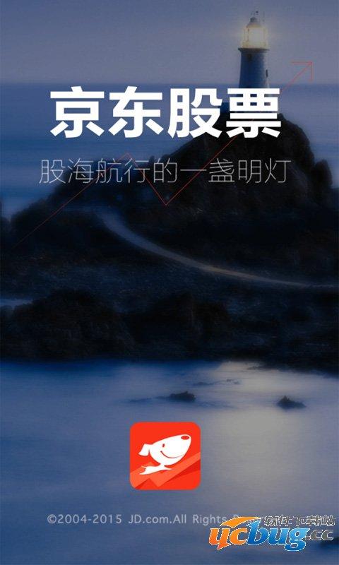 京东股票安卓版