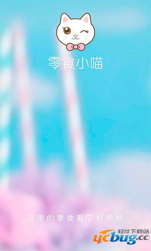 零食小喵app