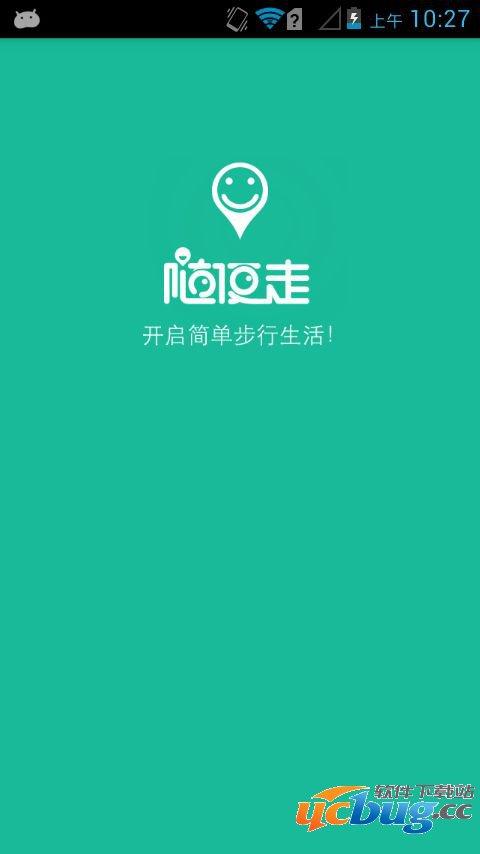 随便走app