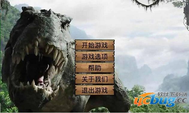 恐龙世界破解版