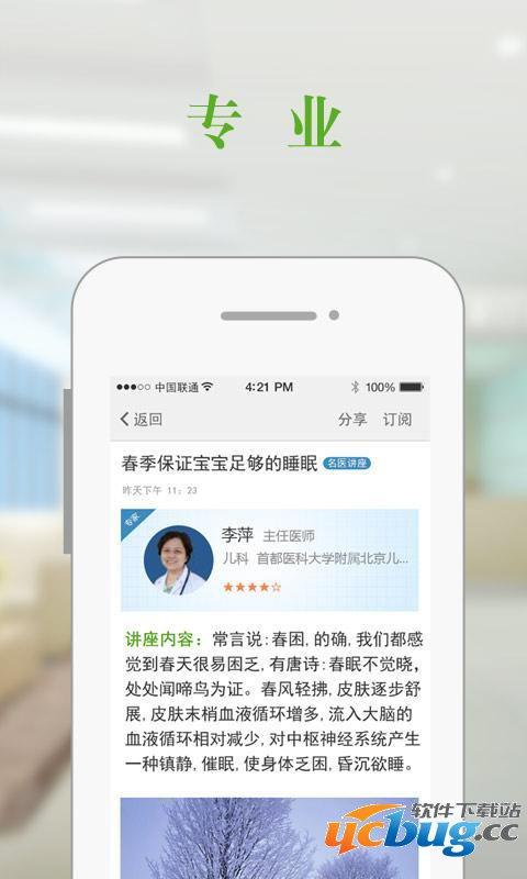快速问医生app