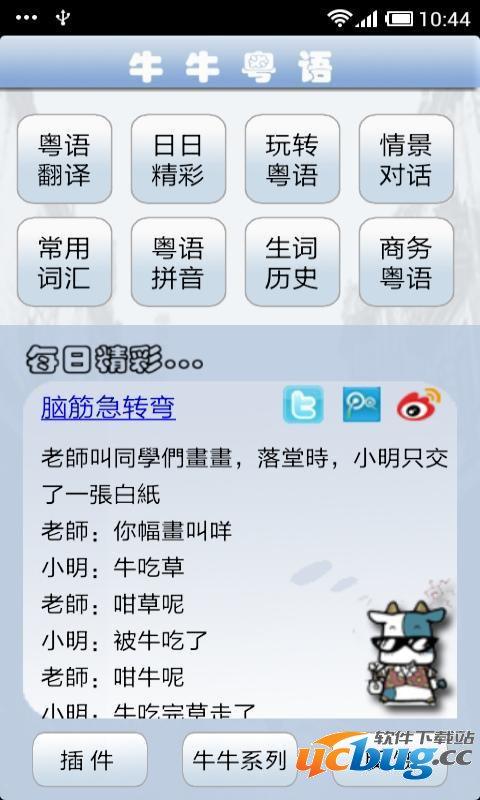 牛牛粤语手机版