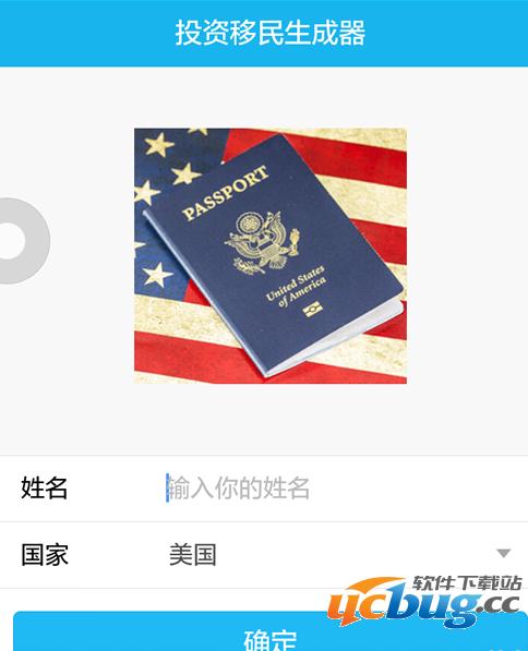 投资移民生成器APP官方下载