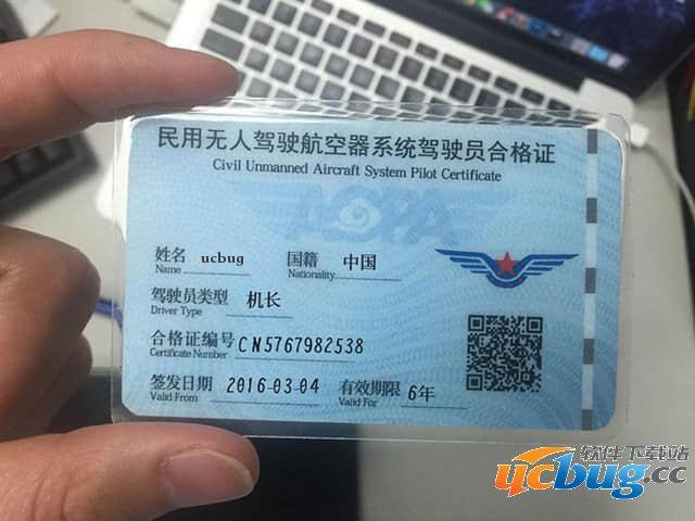 飞机驾照生成器APP官方下载