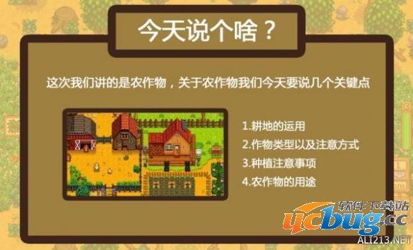 《像素谷》耕地运用、种植事项及农作物用途介绍