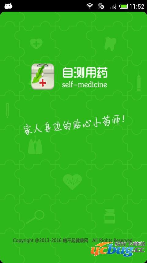 自测用药app