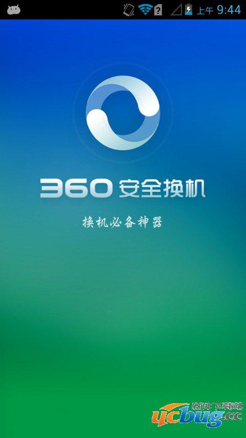 360安全换机客户端