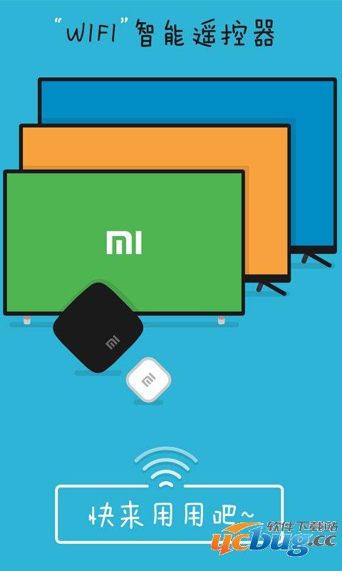 万能遥控app