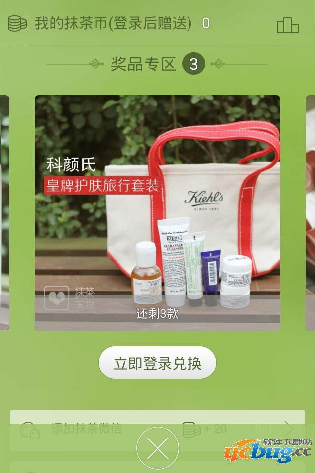 抹茶美妆app