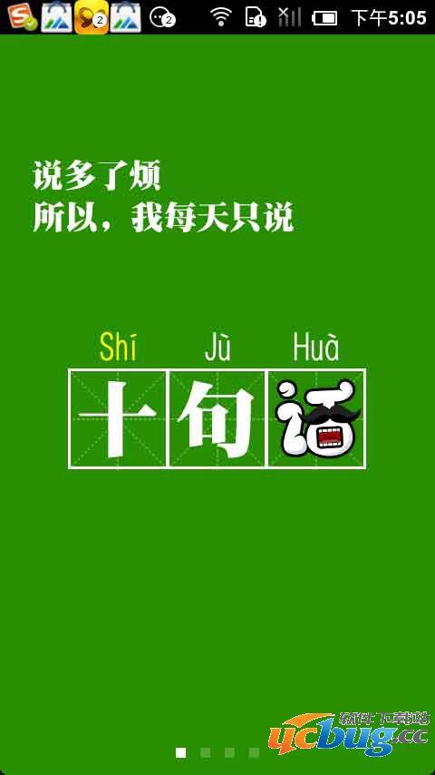 十句话app