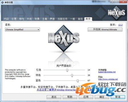 Winstep Nexus官方下载