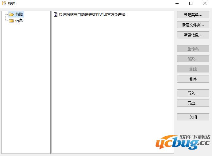 快速粘贴与自动填表软件下载