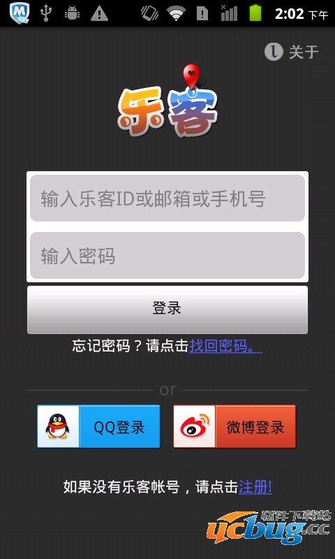 乐客定位手机app