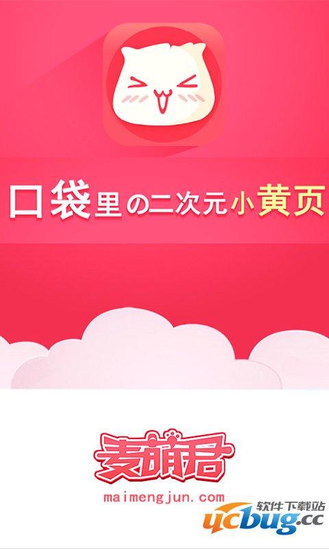 麦萌app