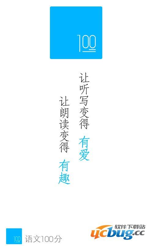 语文100分app