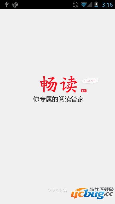 viva畅读app