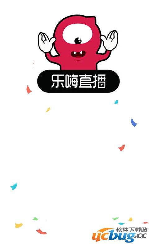 乐嗨直播app