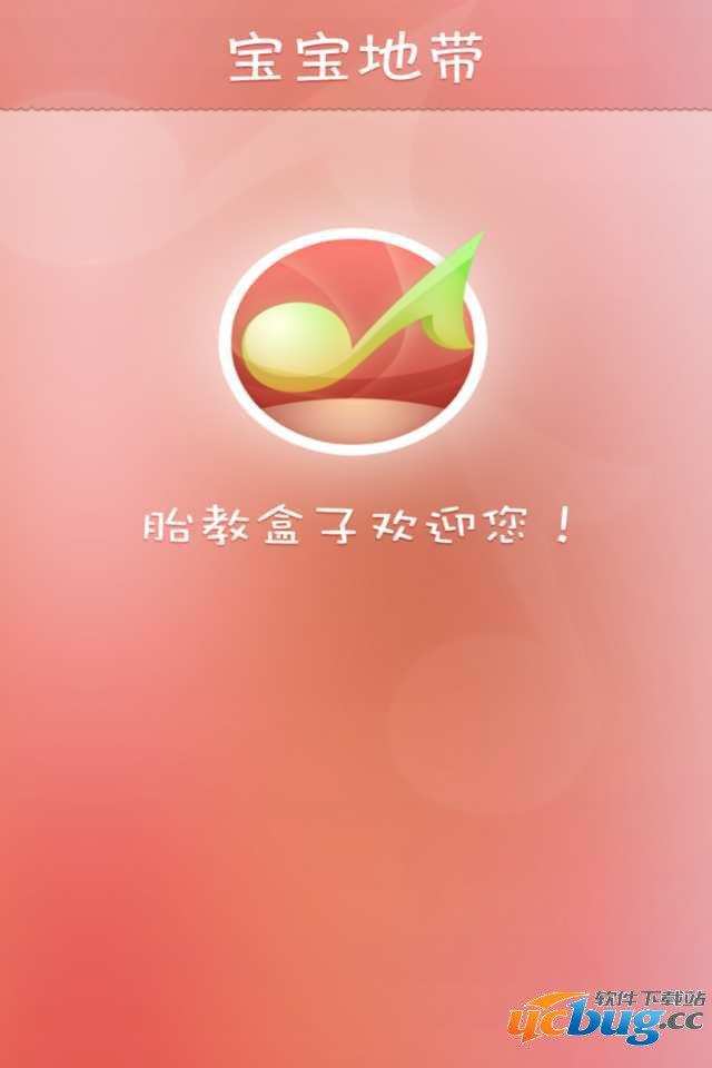 胎教盒子app