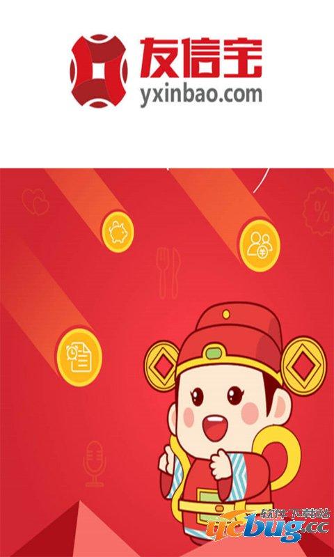 友信宝app
