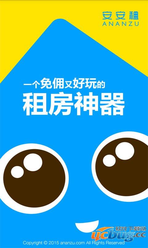 安安租app