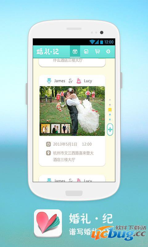 婚礼纪app