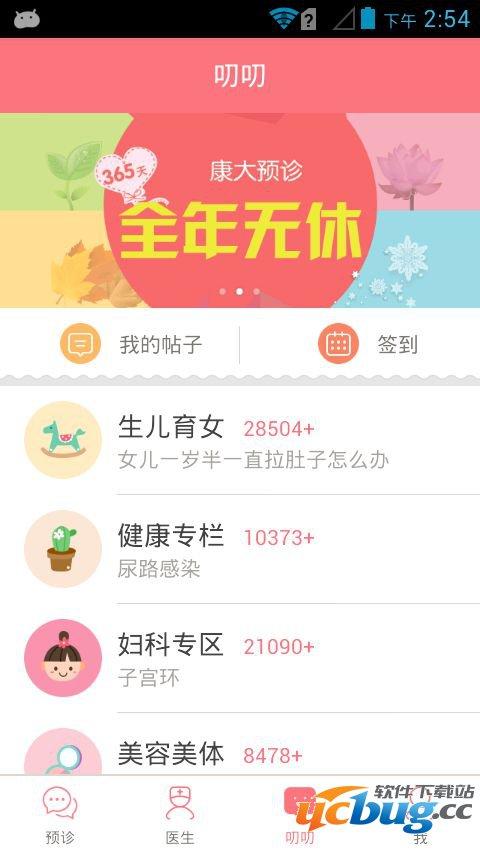 康大预诊app