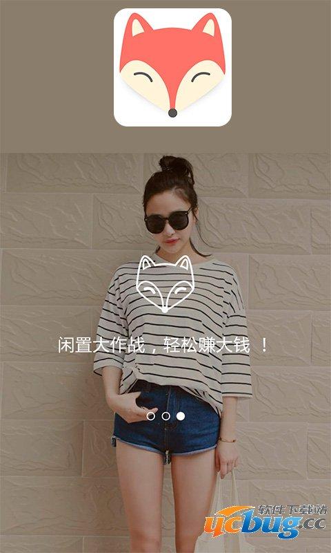 空空狐app