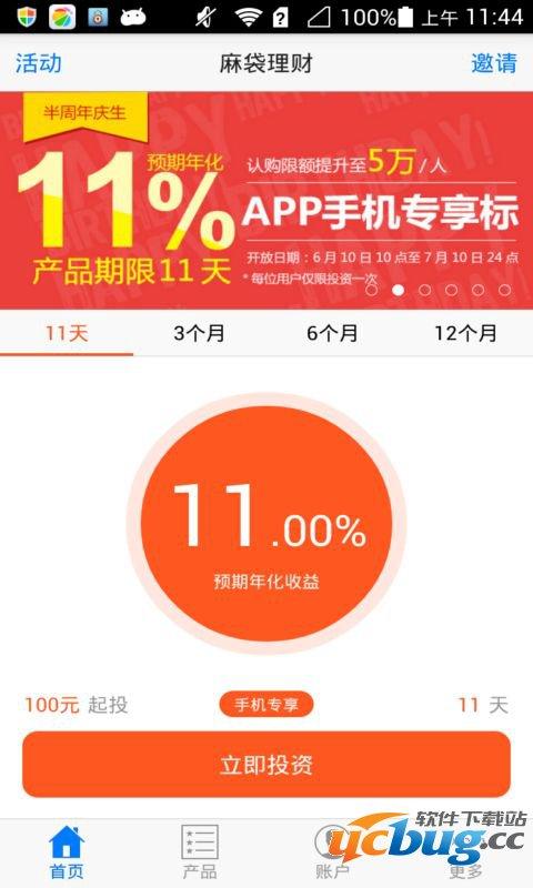 麻袋理财app