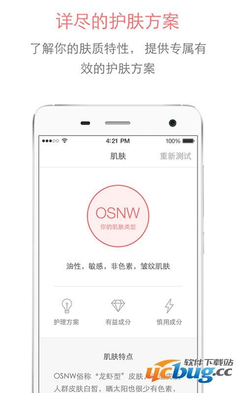 美肤家app