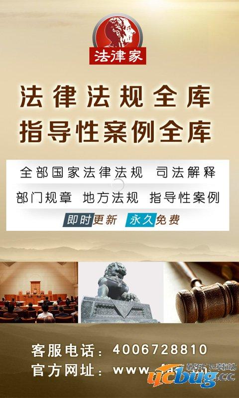 法律家app