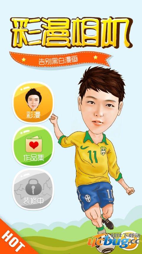 彩漫相机app