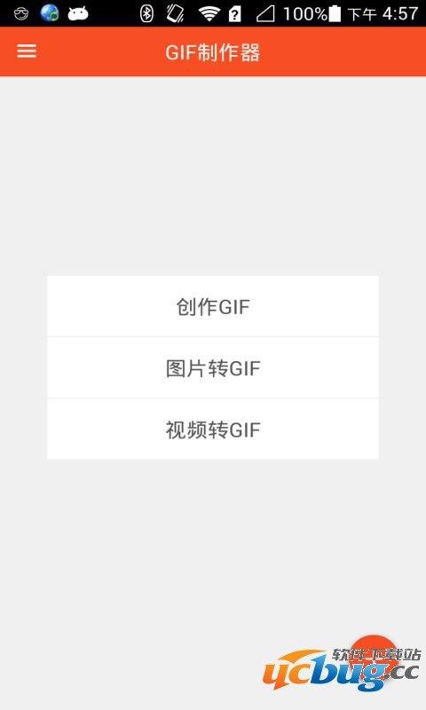GIF制作器手机软件