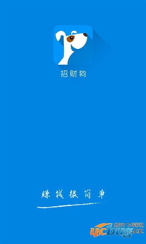 招财狗app