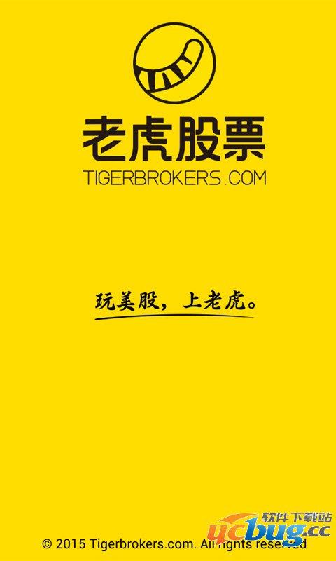 老虎股票手机版