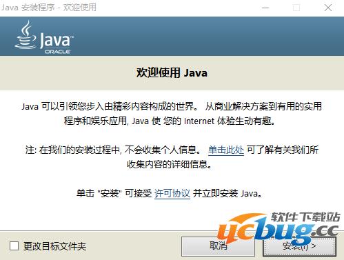 Java(TM)下载