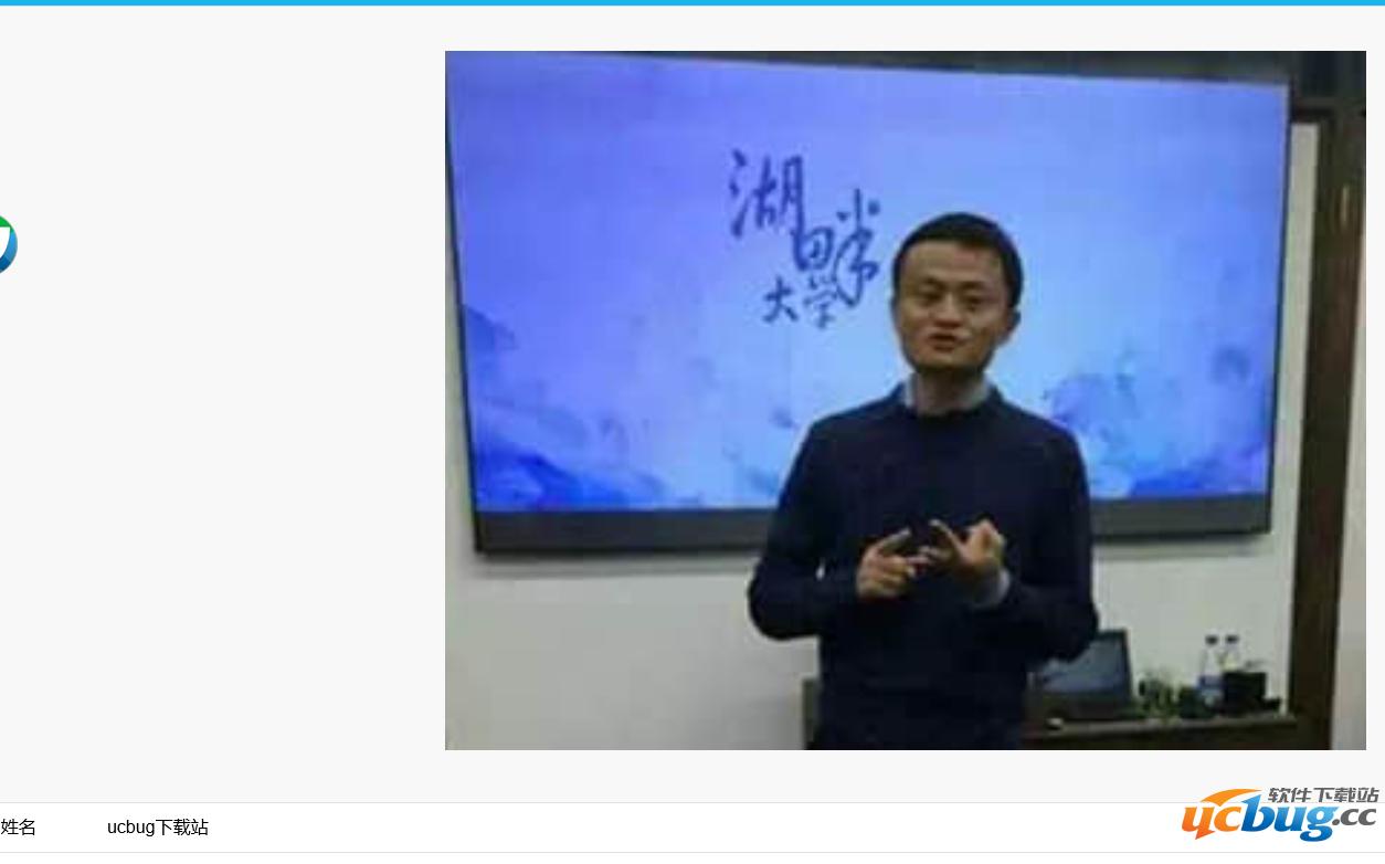 马云湖畔大学听课图片生成器