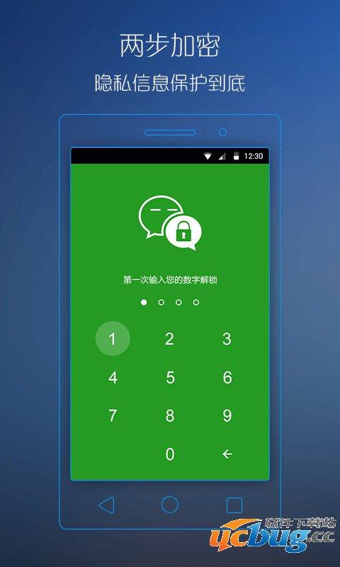 微信锁app