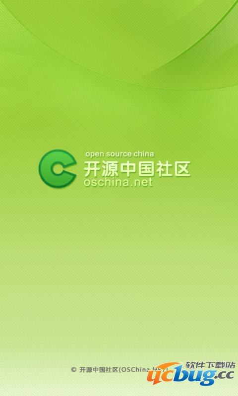 开源中国app