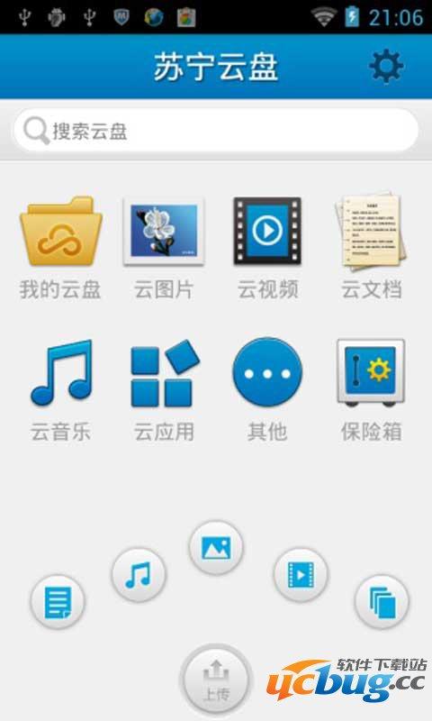 苏宁云盘手机版
