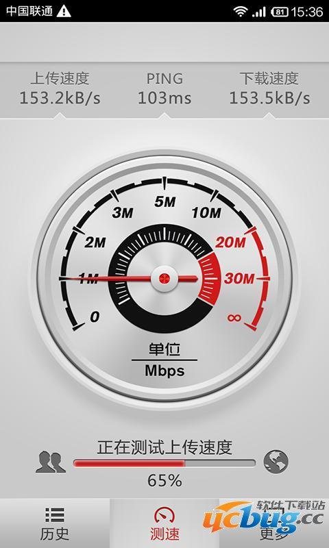 网速测试器