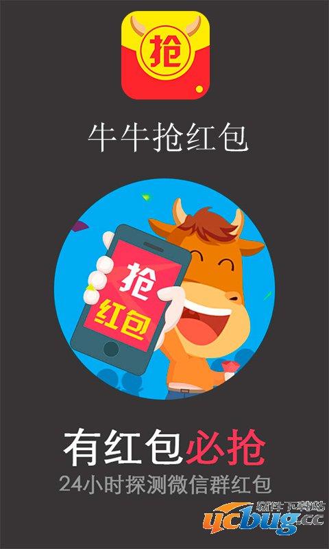 牛牛抢红包app