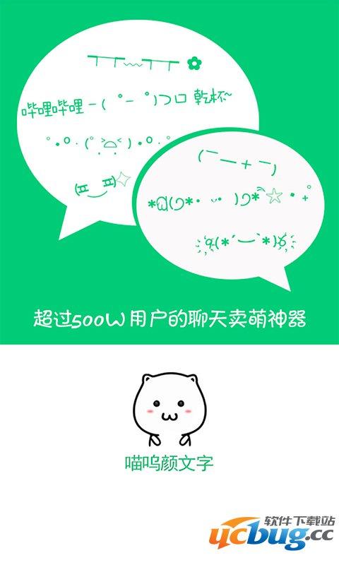 喵呜颜文字app