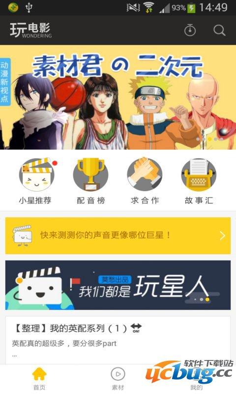 玩电影app