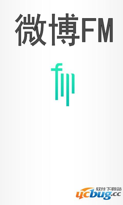 微博FM手机版