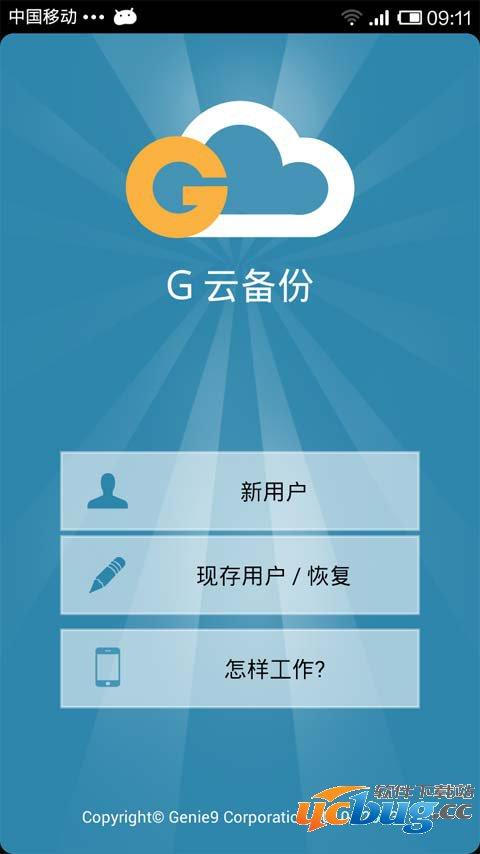 G云备份客户端